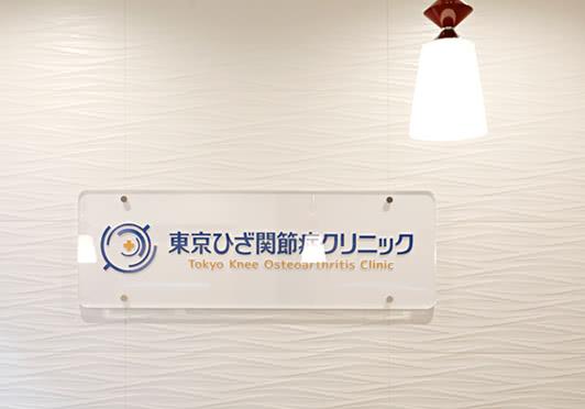 東京ひざ関節症クリニック 渋谷院 イメージ1