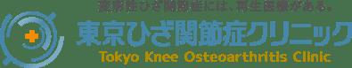 変形性ひざ関節症・半月板損傷の治療に特化したクリニック 東京ひざ関節症クリニック 渋谷院