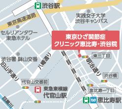 東京ひざ関節症クリニック 渋谷院 アクセスマップ