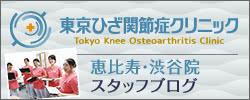 東京ひざ関節症クリニック渋谷院 スタッフブログ