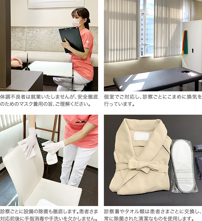 東京ひざ関節症クリニックのコロナ対策_1