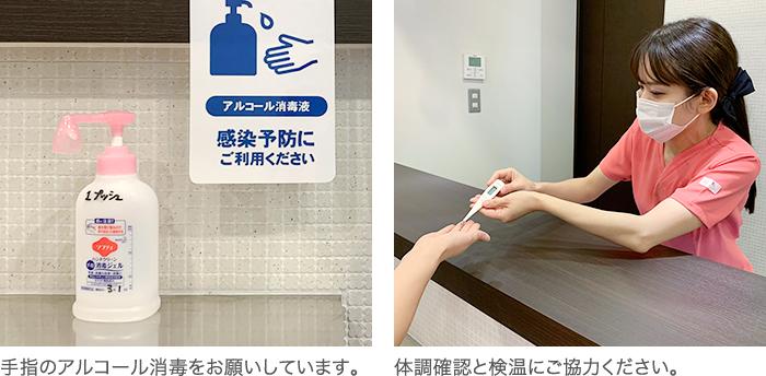 東京ひざ関節症クリニックのコロナ対策_2