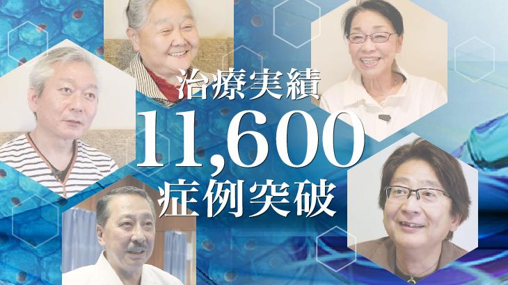ひざ治療11,600症例突破のお知らせ
