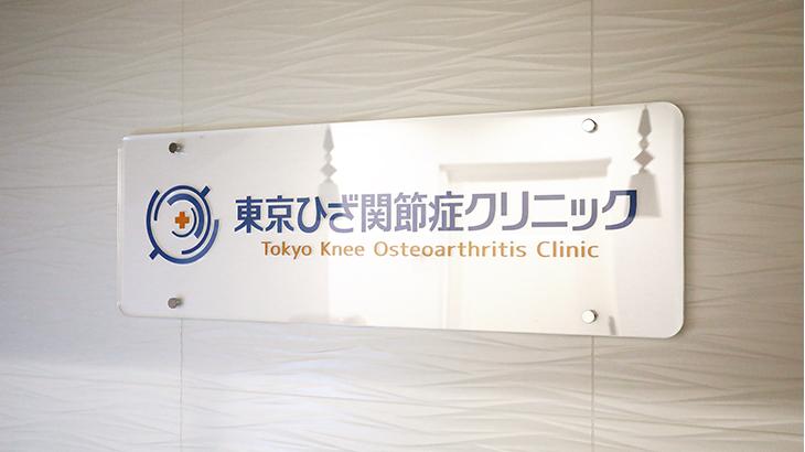 東京ひざ関節症クリニック渋谷院
