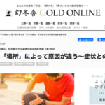 古屋院長の記事が幻冬舎のWEBメディアで紹介されました
