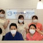 東京ひざ関節症クリニック(渋谷院) スタッフブログ開設のお知らせ