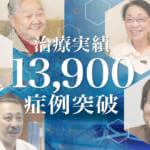 膝の再生医療13,900症例のお知らせ